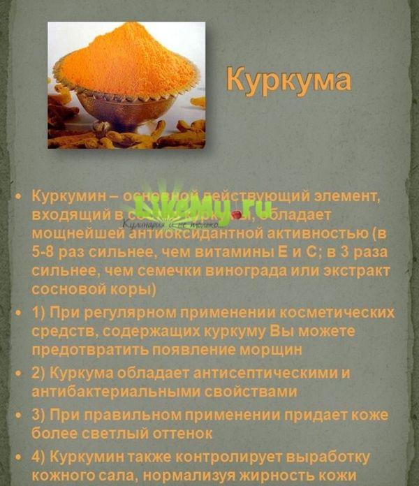 куркума от паразитов рецепты